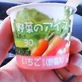 野菜のアイス