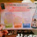 五郎八のオレンジジュース割り