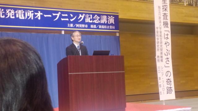 川口淳一郎先生の講演に感激!
