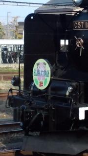 SLばんえつ物語号「絆」